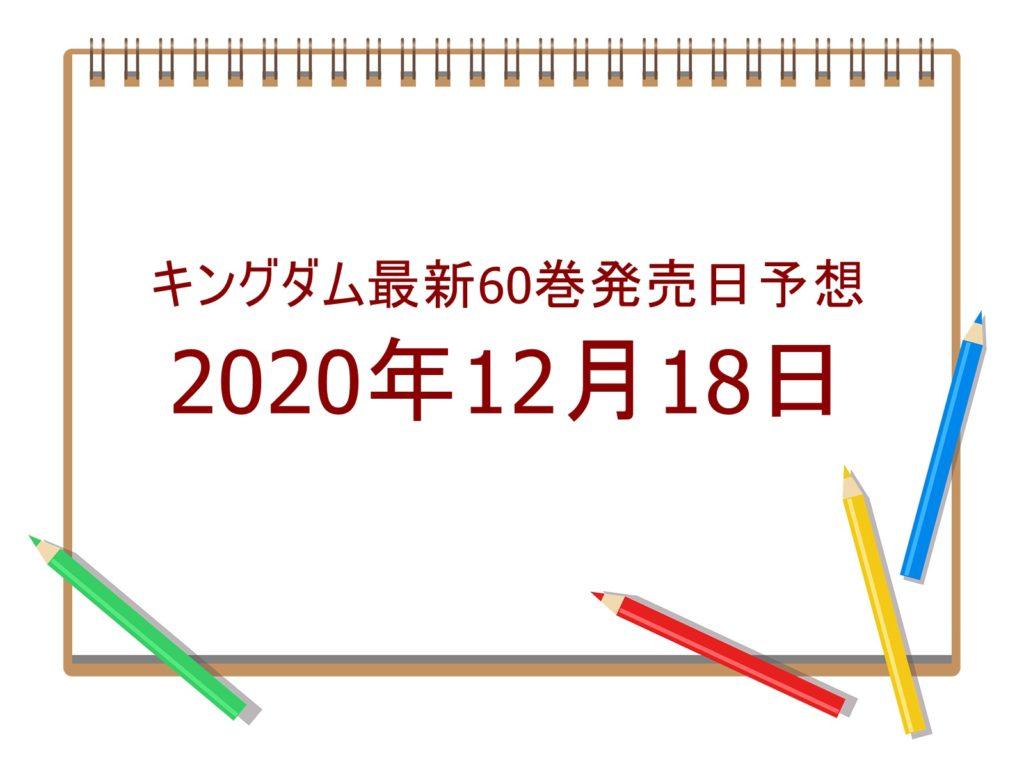 キングダム-最新刊-発売日-ネタバレ-1