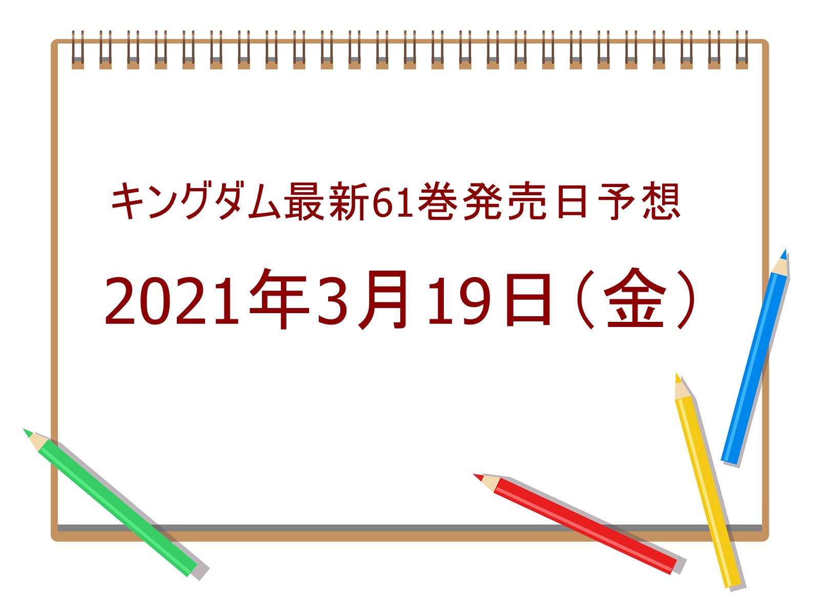 キングダム-最新刊-発売日-ネタバレ