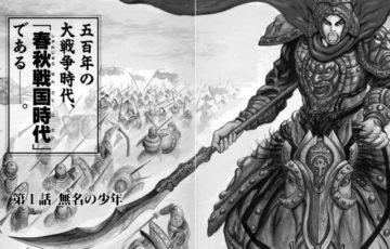 漫画-キングダム-全巻無料