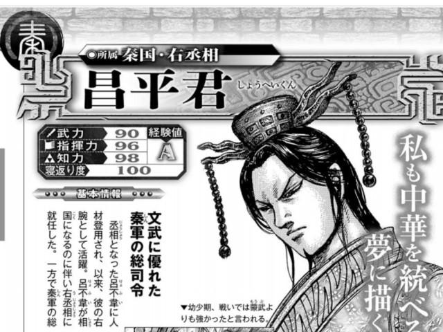キングダム-昌平君-ガイドブック