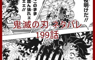 kimetsu-199-spoiler