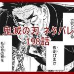 kimetsunoyaiba-198-spoiler