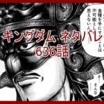 kingdom-635-spoiler-latest