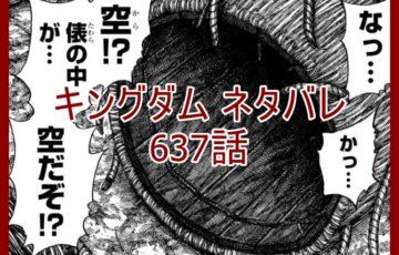 kingdom-637-spoiler