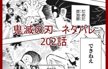 kimetsu-202-spoiler