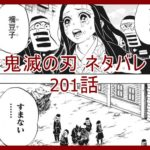 kimetsu-201-spoiler