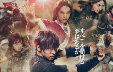 kingdom-movie-nankan
