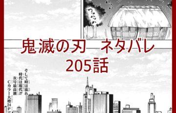 kimetsu-205-spoiler