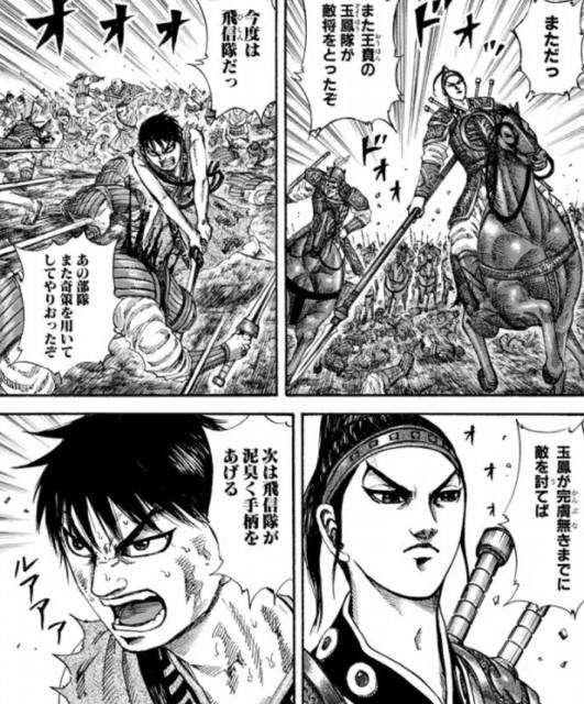 kingdom-shin-buko
