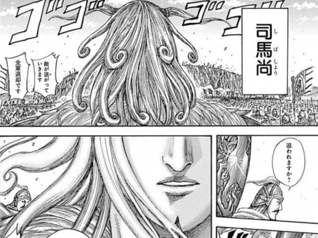 kingdom-shibasho-how-many-volume-2