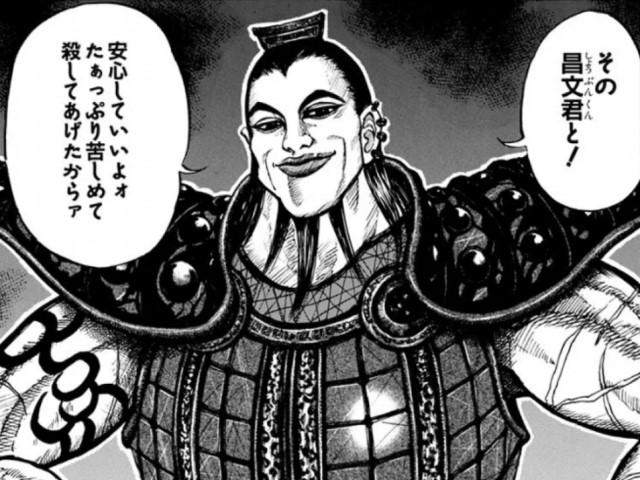 kingdom-ouki-historical-fact-1