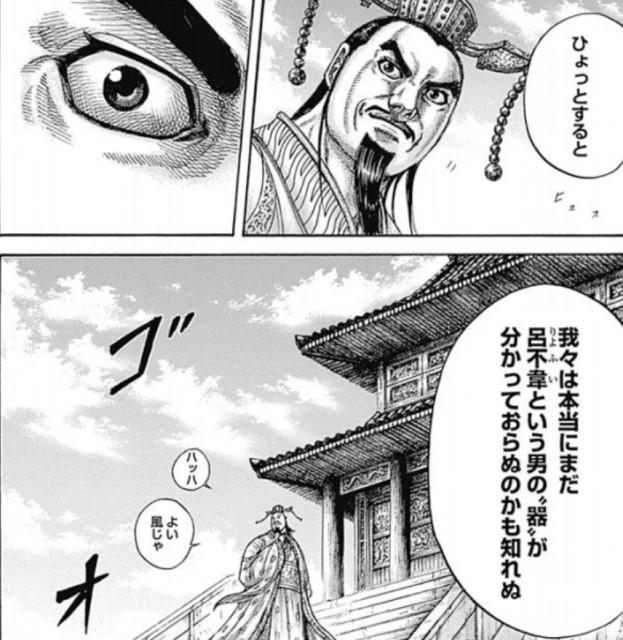 kingdom-648-spoiler-ryohui