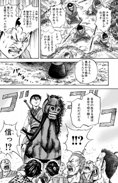 kingdom-shin-force-strongest-6