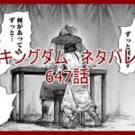 kingdom-647-spoiler