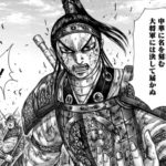 kingdom-ouhon-historical-fact
