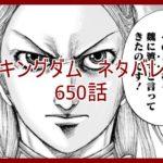 kingdom-650-spoiler