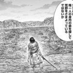 kingdom-shoheikun-karin-brother