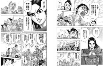 kingdom-impressed-scene-ranking
