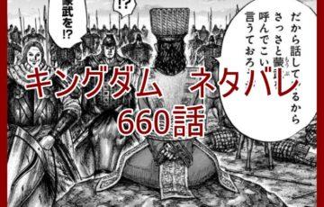 kingdom-660-spoiler