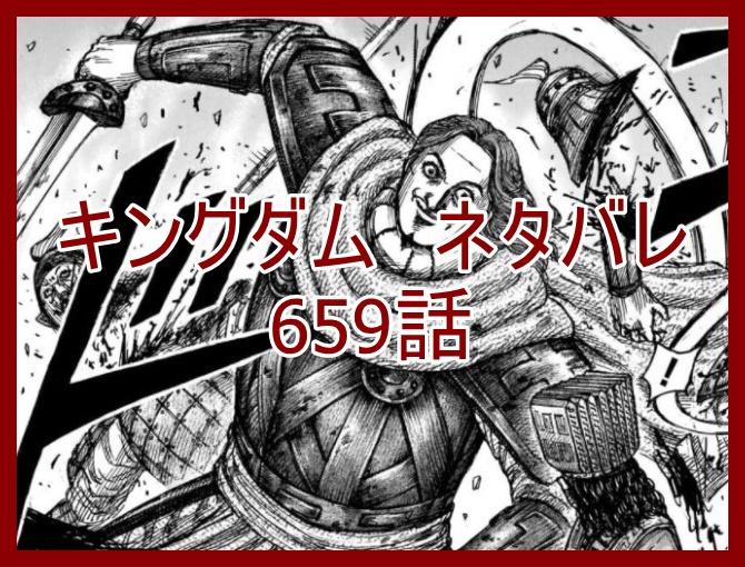 kingdom-659-spoiler