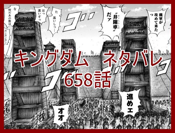 kingdom-658-spoiler