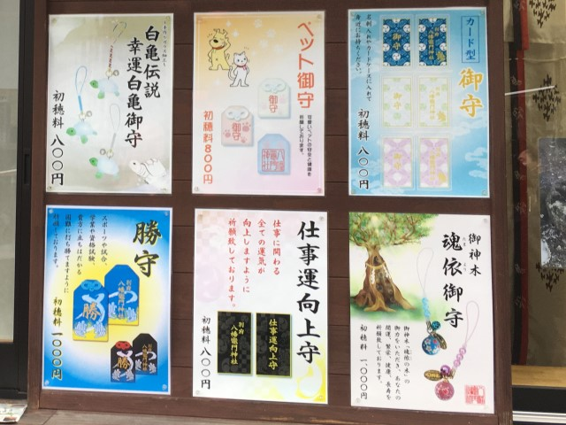 kimetsu-shrine-oita-beppu-3