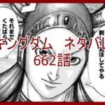kingdom-662-spoiler
