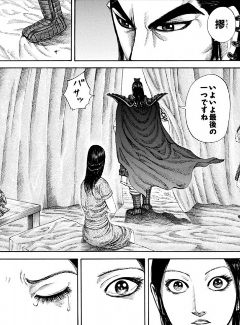 kingdom-kyou-ouki-5