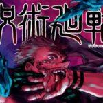 jujutsu-14-sold-out
