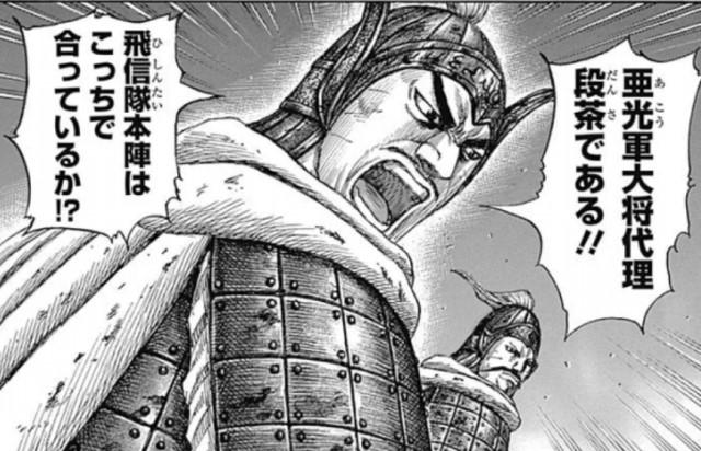 kingdom-osen-army-subordinate-2