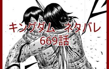 kingdom-669-spoiler