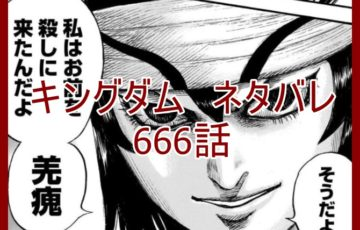 kingdom-666-spoiler